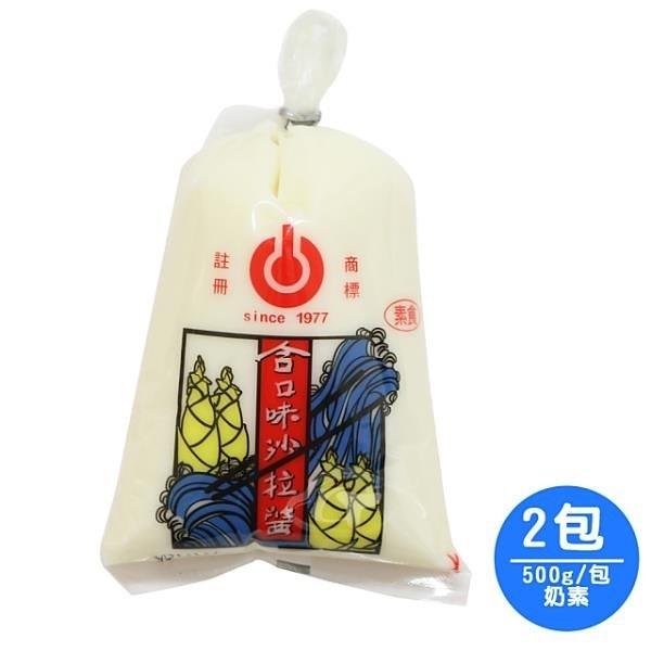 【南紡購物中心】【合口味】香甜原味奶素沙拉醬量販包2包(500g/包)