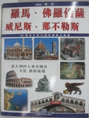【書寶二手書T8/旅遊_DNO】羅馬‧佛羅倫薩‧威尼斯‧那不勒斯