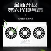 跨境新款太陽能車載換氣扇 USB充電汽車三風扇排氣扇車窗散熱器 初色家居館