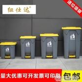 飯店超大號垃圾桶商用酒店腳踩家用廚房帶蓋餐飲拉圾桶有蓋腳踏式 NMS名購新品