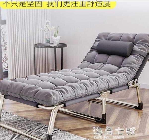多功能家用摺疊床單人辦公室簡易行軍陪護成人午休躺椅午睡床便攜 蘇菲小店