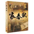 家春秋-民國蔣宋孔家族往事DVD...