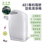 【有購豐】克立淨 A51 專利電漿滅菌空氣清淨機|英國過敏協會認證 除甲醛 天然活性碳|9-14坪