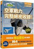 世界空軍圖鑑:全球164國空軍戰力完整絕密收錄!