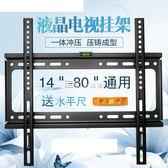 電視壁掛架電視掛架小米壁掛通用顯示器支架康佳夏普創維海信tcl32 55英寸  走心小賣場YYP