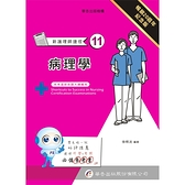 新護理師捷徑(十一)病理學(20版)