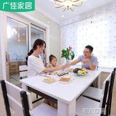 餐桌 餐桌椅組合簡約現代餐桌長方形家用小戶型吃飯桌子4人/6人 第六空間igo