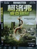 挖寶二手片-O14-058-正版DVD【柯洛弗-東京檔案】-東京面臨恐怖怪獸入侵,人類如何殺出重圍