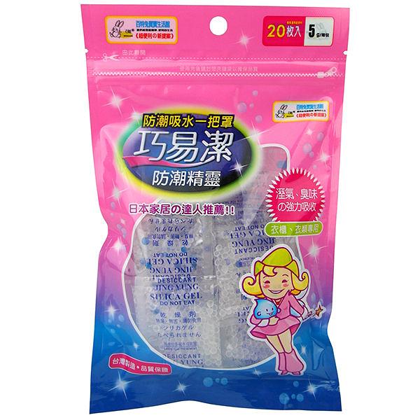 居家防潮 巧易潔防潮精靈20入(小包裝) / S7309/吸溼乾燥劑/防潮專家/除溼包