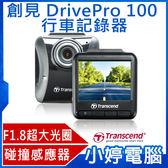 【免運+24期零利率】全新 創見 DrivePro 100 2.4吋 行車記錄器 快照功能 內建碰撞感應器