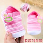 818好康 透氣網鞋軟底嬰兒鞋男女童叫叫鞋單鞋