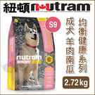 PetLand寵物樂園《紐頓NUTRAM》均衡健康系列 - S9 成犬 羊肉南瓜 2.72kg / 狗飼料