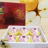 六果紅寶禮盒-貴妃梨(高接)