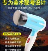 美術聯考專用吹風機 現貨快出學生藝考畫畫派考試用充電式無線便攜裝帶電池 提拉米蘇