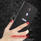 Sony XA2 Ultra 碳纖紋帶防撞膠金屬防摔殼 金屬殼 金屬邊框 後蓋 手機殼 保護殼 保護套