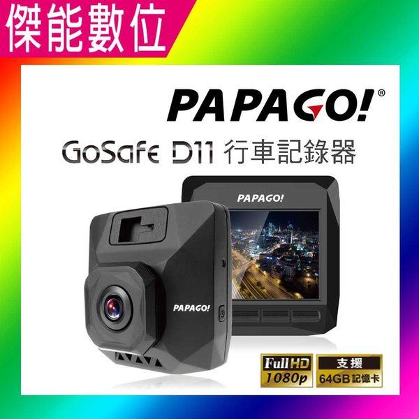 【贈16G】PAPAGO GoSafe D11 汽車行車記錄器 超廣角水晶級玻璃 支援測速提醒(選配)