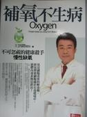 【書寶二手書T1/養生_JLM】補氧不生病-不可忽視的健康殺手-慢性缺氧_王愷鏘