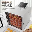 優瑪商用水果烘干機食品家用小型肉干食物果...