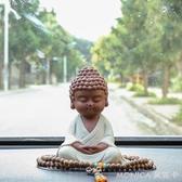 擺件 保平安陶瓷如來小和尚汽車擺件 車載車內用品裝飾品佛像 麻吉好貨