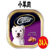 Cesar 西莎餐盒 小羊肉口味 100g X 24入