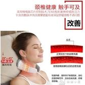 頸椎按摩器頸部腰部肩頸部家用揉捏加熱脖子勁椎護頸儀按摩器 娜娜小屋