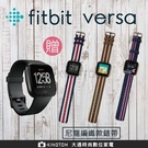 加贈尼龍編織款錶帶  Fitbit Ve...