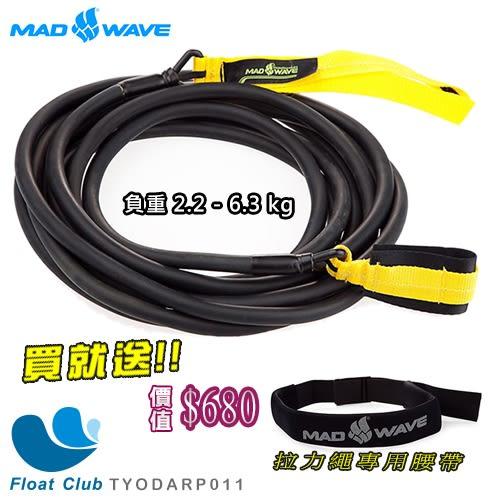 【MADWAVE】6米拉力繩 LONG SAFETY CORD/黃(負重2.2-6.3 kg) - 送專用拉力繩