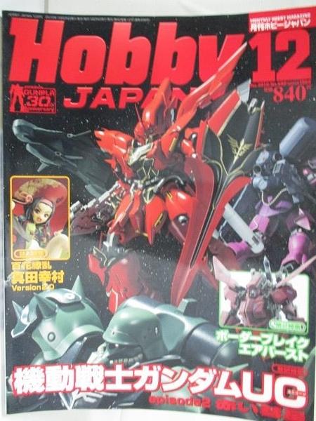 【書寶二手書T5/嗜好_EAZ】Hobby Japan_2010/12_機動戰士鋼彈UC_日文