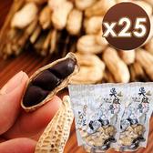 【喜笑花生】雲林元長吳啟魯黑金剛花生(160g隨手包)-25包組