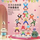 兒童桌遊疊疊樂積木平衡玩具早教益智親子游戲疊疊高【福喜行】