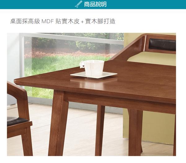 《固的家具GOOD》523-5-AJ 騰迷4.95尺淺胡桃色餐桌【雙北市含搬運組裝】