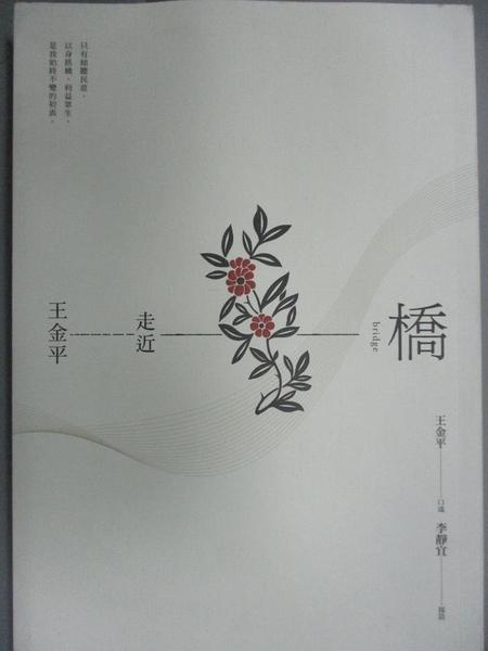 【書寶二手書T6/社會_C2J】橋:走近王金平_李靜宜