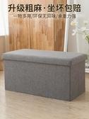 椅子 衣服收納箱布藝整理箱儲物箱收納盒換鞋凳收納凳家用沙發凳子神器