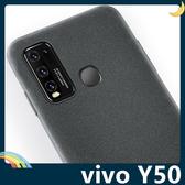 vivo Y50 絨面流沙保護套 軟殼 磨砂防滑 細沙質感 全包款 矽膠套 手機套 手機殼