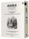 湖濱散記【獨家收錄梭羅手繪地圖.無刪節全譯本】:復刻1854年初版書封,譯者1萬字專文導讀、
