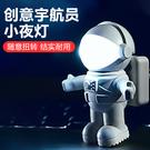 小夜燈 太空人USB燈宿舍宇航員台燈筆記本電腦鍵盤接口led電燈  快速出貨