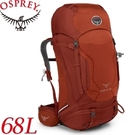 【OSPREY 美國 Kestrel 68L 紅】 Kestrel 68/雙肩包/自助旅行背包/單車環島/露營/隨身行李背包
