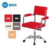 辦公家具/  辦公椅 電腦椅 高雅 氣壓升降 電鍍腳 扶手