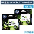 原廠墨水匣 HP 1黑1彩 高容量 NO.65XL / N9K04AA + N9K03AA /適用 HP DeskJet 2621/2623/ENVY 5020