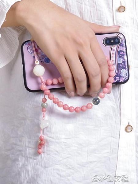 手機掛繩短女款壽山石古風蘋果掛件中國風掛飾手腕 洛小仙女鞋