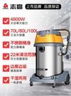 志高大功率4800W工業吸塵器強力商用大...