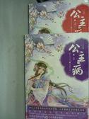 【書寶二手書T5/言情小說_QFC】公主病(上下合售)_八月薇妮