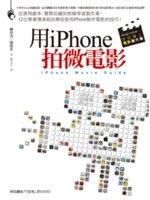 二手書 用iPhone拍微電影:從撰寫劇本、實際拍攝到剪輯等後製作業,12位專業導 R2Y 9861737162