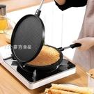 家用港式雞蛋仔鍋商用便捷式燃氣圓蛋仔機蛋糕餅不粘烤盤烘焙模具YYS 快速出貨