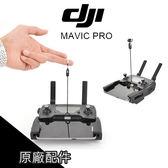DJI 大疆 MAVIC 御 PGY 配件 遙控器 掛帶 掛繩 背帶 掛鉤 吊繩 掛扣 快拆 空拍機【PRO016】