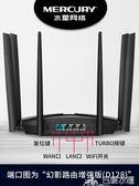 水星幻影路由穿墻王光纖5g雙頻千兆無線路由器 家用穿墻高速wifi-巴黎衣櫃