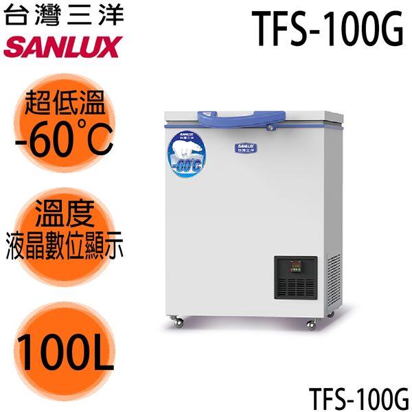 送14吋電扇【SANYO三洋】100公升超低溫-60℃直立式冷凍櫃 TFS-100G