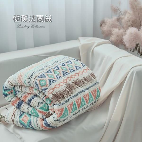 超柔瞬暖法蘭絨5尺雙人床包+舖棉暖暖被(150x200cm)三件組 #FLQ12#《限單件超取》(SN)