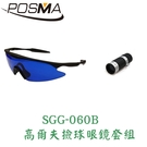 POSMA 高爾夫撿球眼鏡套組 SGG-060B