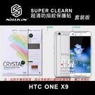 【飛兒】NILLKIN HTC ONE X9 超清 防指紋 保護貼 亮面 清晰 含鏡頭貼 套裝版 保護膜